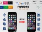 宇讯手机爆屏维修 中国移动/金立/朵唯专业更换屏幕