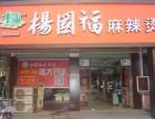 哈尔滨杨国福麻辣烫餐饮服务有限公司是加盟公司吗