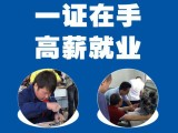 武汉哪里报考高压电工高压电工证年审需要资料