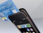 快乐刷手机支付 快乐刷手机支付加盟招商