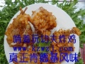 鸡锁骨 鸡锁骨技术 鸡锁骨加盟