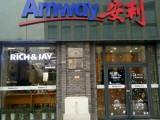 长沙市安利专卖店详细地址,安利产品有哪些