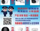 青白江海康威视高清监控丨金堂高清监控设备
