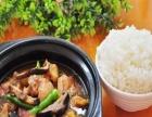 黄焖鸡米饭加盟小投资高回报