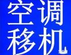 青岛专业空调安装,空调移机,空调维修