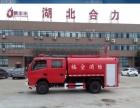 转让 消防车3吨5吨消防车现车出售