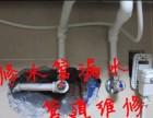 松原地热暖气,洁具卫浴,漏水,马桶水管水龙头维修安装