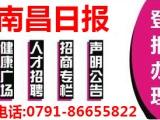 南昌晚报丢失0791一8665一5822证件登报电话