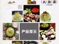 【大旗道五谷米线】加盟官网/加盟费用/项目详情