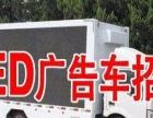 锦星广告传媒LED广告车招租