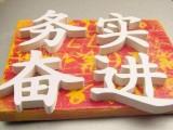 厂家生产芙蓉广告字 芙蓉字广告牌芙蓉字系列