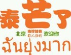 泰芒了加盟 冷饮热饮 台湾贡茶 珍珠奶茶 鲜榨果汁