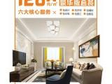 广州新房装修旧房改造佛山富轩怡家装修公司整装全包