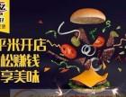玉树港堡汉堡加盟费多少
