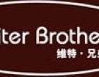 维特兄弟甜品加盟