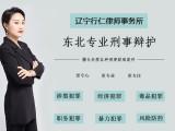 沈阳寻衅滋事会判 暴力犯罪律师法律咨询