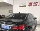 宝马 7系 2014款 730Li 臻享型
