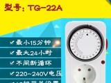 批发欧规定时器插座 德标循环机械式智能开关插座 TG-22A