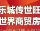 石家庄 乐城国际贸易城 五证齐全首付十几万坐等收益