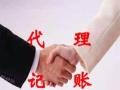 专业代理记账、纳税申报、兼职会计(桂林市内上门服务