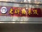 老牌楼米线-徐州老牌楼米线加盟费用 加盟招商