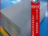 库存供应GH80A高温合金棒 GH80A高温合金板