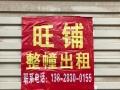整幢出租 古巷镇福庆村金港花园旁 住宅底商 550平米