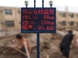 陕西西安扬尘检测仪丨西安市扬尘在线监测系统厂家
