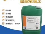 凯盟KM0114超级除油清洗剂除油分分钟的事