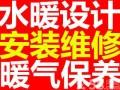 北京大兴区亦庄万源街专业地暖清洗维修公司