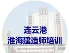 淮海职业培训学校一级建造师考前培训班开始啦
