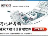 河北新奔腾清单计价软件PT2020带加密锁支持升级