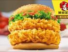 炸鸡汉堡店加盟西式快餐行业的巨头
