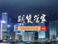 信管家国际期货交易平台诚邀加盟