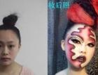 学新娘化妆怎么样学习化妆造型