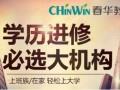 2018 余姚学历大专本科网络教育火热招生中