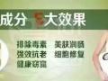 【小分子肽】加盟官网/加盟费用/项目详情