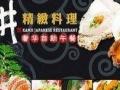 (自助餐系列)日本料理-上井自助餐