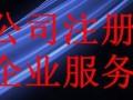 枣庄代办营业执照,注册公司,商标注册