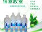 深圳市胶水厂家出产塑料胶水、橡胶胶水