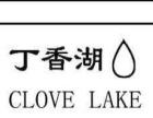 丁香湖-CLOVELAKE 43类商标转让