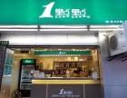 上海 一点点奶茶 加盟支持有什么 如何加盟
