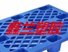 鑫兰塑胶高价回收塑胶卡板,胶箱