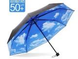折叠创意天空伞蓝天白云伞黑胶伞晴雨伞个性防晒防紫外线太阳伞