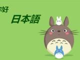 北京日語培訓,高考日語培訓班