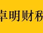 上海嘉定注册公司价格