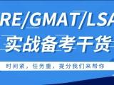 上海GREGMATLSAT留學培訓機構三立教育