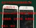苹果iphone6外屏碎了6s屏幕碎了换屏多少钱