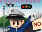 专业咨询帮忙跑腿浙江境内的车辆交通**、**优、速度快