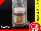 厂家现货批发全新防震15*20cm小泡气泡膜袋物流包装气泡纸小袋